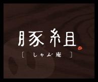 豚組[しゃぶ庵]
